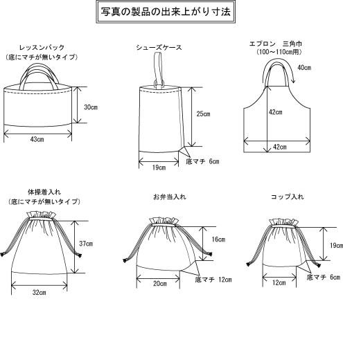 代行縫製-495x497